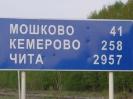 Kelionė į Mongoliją 2009_14